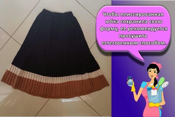 Чтобы плиссированная юбка сохранила свою форму, ее рекомендуется просушить естественным способом.