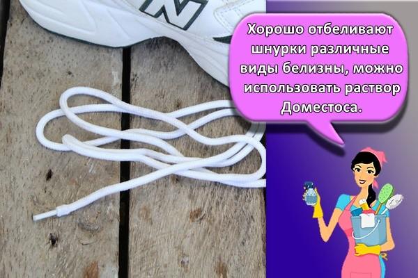 Хорошо отбеливают шнурки различные виды белизны, можно использовать раствор Доместоса.