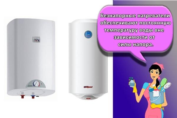 Безнапорные (электронные) нагреватели обеспечивают постоянную температуру воды вне зависимости от силы напора.