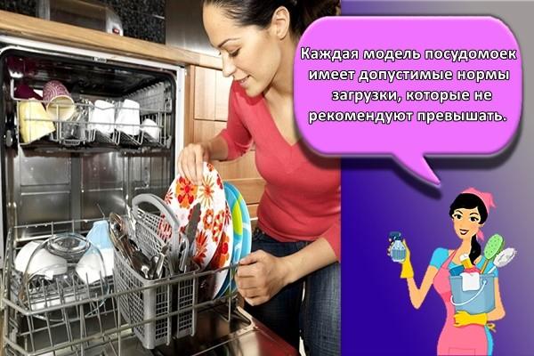Каждая модель посудомоек имеет допустимые нормы загрузки, которые не рекомендуют превышать.