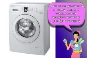 Что делать, если стучит барабан в стиральной машине при отжиме