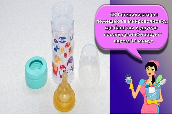СВЧ-стерилизаторы помещают в микроволновку, где баночки и другую посуду дезинфицируют паром 10 минут.