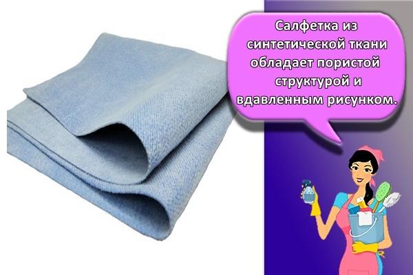 Салфетка из синтетической ткани обладает пористой структурой и вдавленным рисунком.