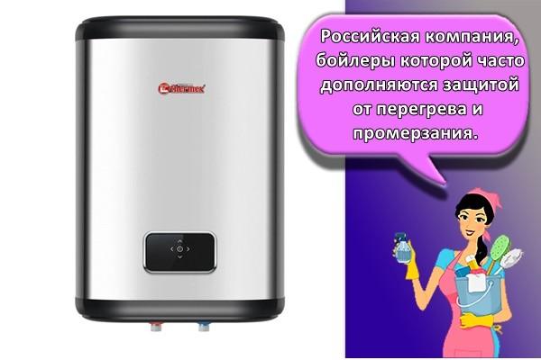 Российская компания, бойлеры которой часто дополняются защитой от перегрева и промерзания.