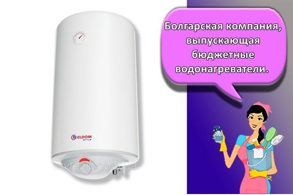 Болгарская компания, выпускающая бюджетные водонагреватели.