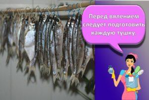 Как и сколько в домашних условиях хранить вяленую рыбу, чтобы она не пересохла