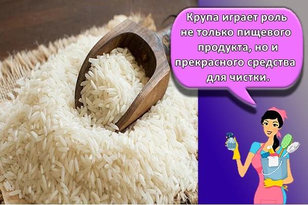 Крупа играет роль не только пищевого продукта, но и прекрасного средства для чистки.