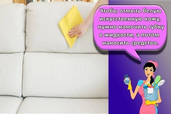 Чтобы отмыть белую искусственную кожу, нужно намочить губку в жидкости, а потом наносить средство.