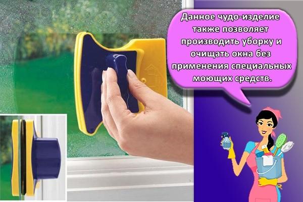 Данное чудо-изделие также позволяет производить уборку и очищать окна без применения специальных моющих средств.