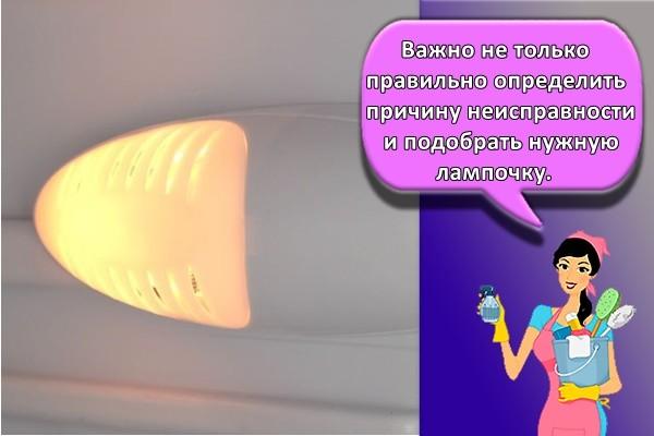 Важно не только правильно определить причину неисправности и подобрать нужную лампочку.