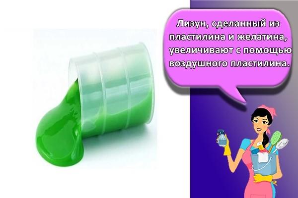 Лизун, сделанный из пластилина и желатина, увеличивают с помощью воздушного пластилина.
