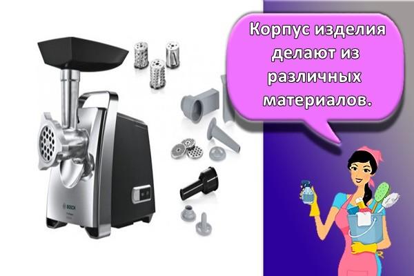 Корпус изделия делают из различных материалов.
