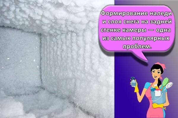 Формирование наледи и слоя снега на задней стенке камеры — одна из самых популярных проблем.