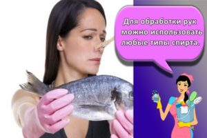 ТОП 16 способов, как быстро избавиться от запаха рыбы на руках