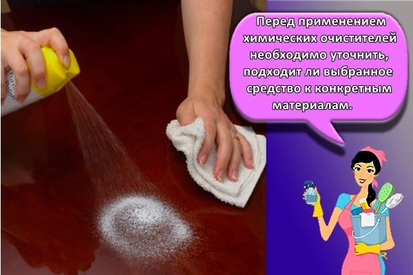Перед применением химических очистителей необходимо уточнить, подходит ли выбранное средство к конкретным материалам.