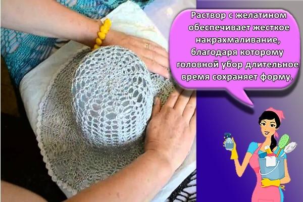Раствор с желатином обеспечивает жесткое накрахмаливание, благодаря которому головной убор длительное время сохраняет форму.