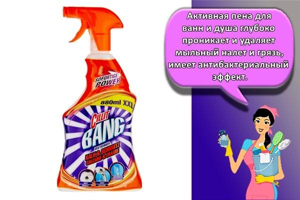 Активная пена для ванн и душа глубоко проникает и удаляет мыльный налет и грязь, имеет антибактериальный эффект.