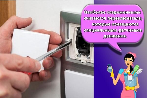 Наиболее современными считаются переключатели, которые оснащаются специальными датчиками движения.