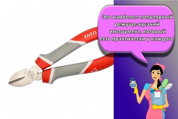 Это наиболее популярный режуще-кусачий инструмент, который есть практически у каждого.