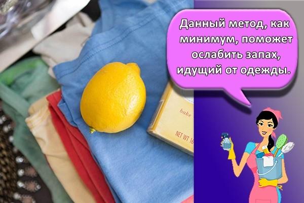 Данный метод, как минимум, поможет ослабить запах, идущий от одежды.