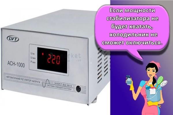 Если мощности стабилизатора не будет хватать, холодильник не сможет включиться.