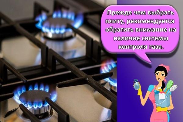 Прежде чем выбрать плиту, рекомендуется обратить внимание на наличие системы контроля газа.