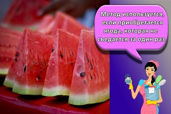 Метод используется, если приобретается ягода, которая не съедается за один раз.