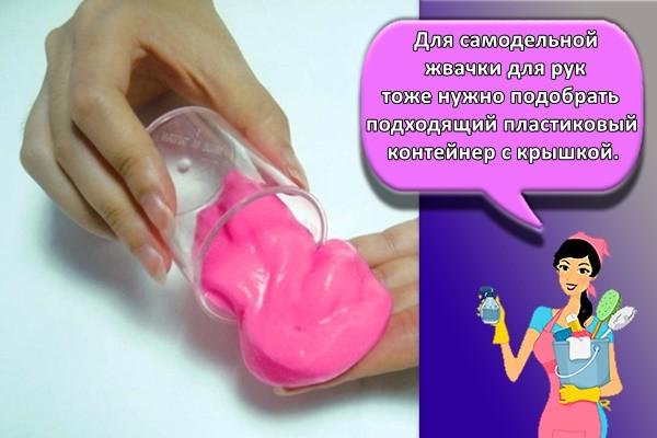 Для самодельной жвачки для рук тоже нужно подобрать подходящий пластиковый контейнер с крышкой.