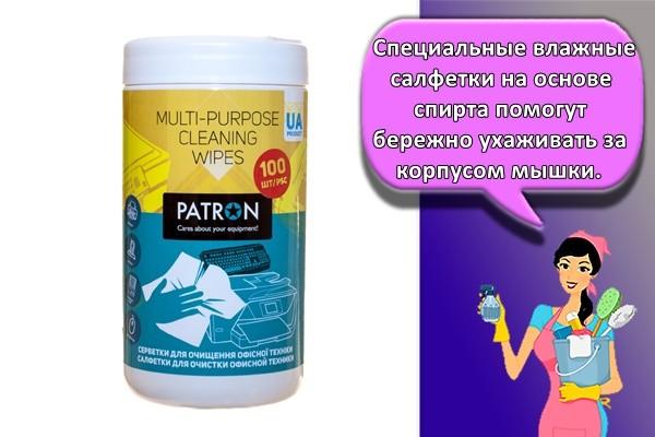 Специальные влажные салфетки на основе спирта помогут бережно ухаживать за корпусом мышки.