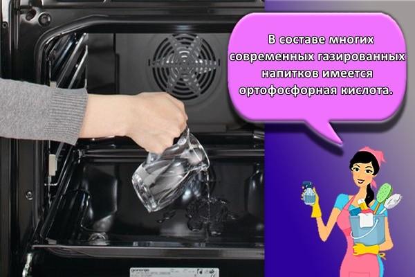 В составе многих современных газированных напитков имеется ортофосфорная кислота.