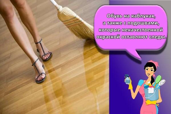 Обувь на каблуках, а также с подошвами, которые некачественной окраской оставляют следы
