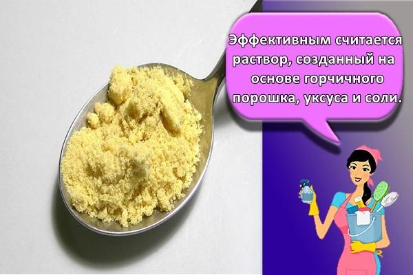 Эффективным считается раствор, созданный на основе горчичного порошка, уксуса и соли.