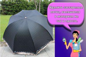 Как быстро и просто постирать зонтик в домашних условиях
