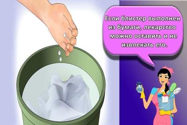 Если блистер выполнен из бумаги, лекарство можно оставить и не извлекать его.