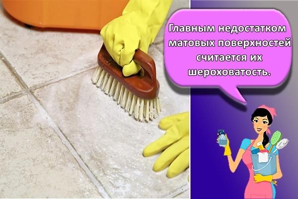 Главным недостатком матовых поверхностей считается их шероховатость