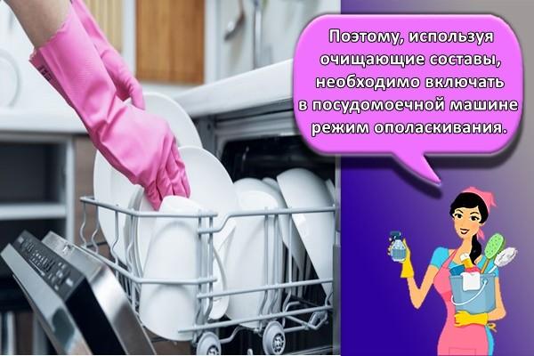 Поэтому, используя очищающие составы, необходимо включать в посудомоечной машине режим ополаскивания.