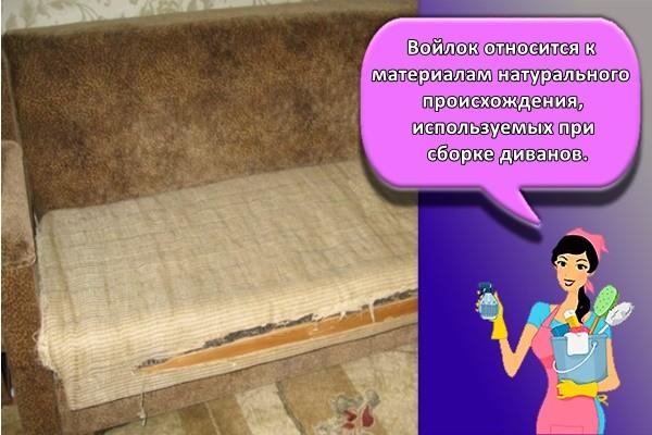 Войлок относится к материалам натурального происхождения, используемых при сборке диванов.