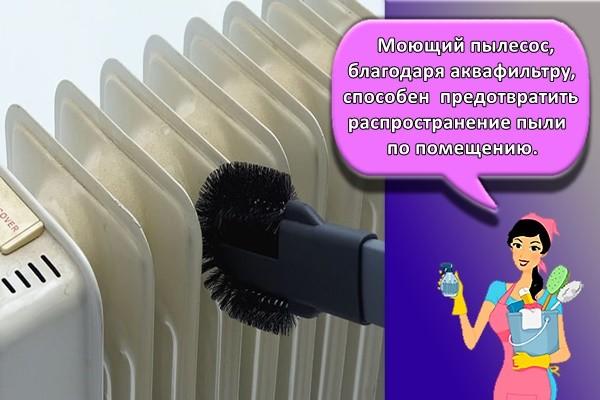 Моющий пылесос, благодаря аквафильтру, способен предотвратить распространение пыли по помещению.