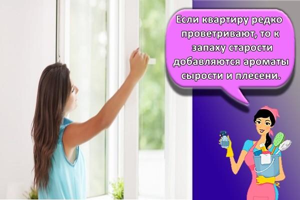 Если квартиру редко проветривают, то к запаху старости добавляются ароматы сырости и плесени.