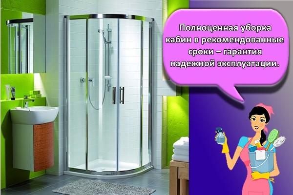 Полноценная уборка кабин в рекомендованные сроки – гарантия надежной эксплуатации.