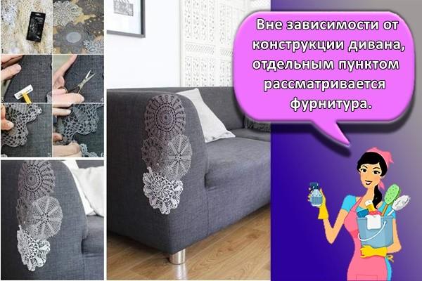 Вне зависимости от конструкции дивана, отдельным пунктом рассматривается фурнитура.