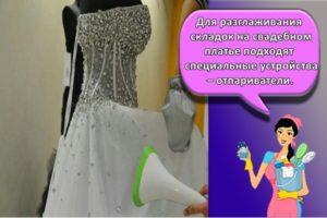 Как в домашних условиях правильно отпарить свадебное платье