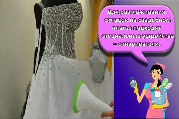 Для разглаживания складок на свадебном платье подходят специальные устройства – отпариватели.