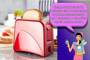 Методы и правила чистки тостера внутри и снаружи в домашних условиях