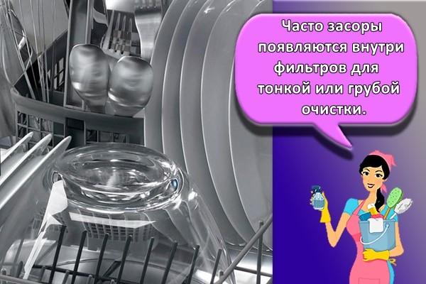 Часто засоры появляются внутри фильтров для тонкой или грубой очистки.