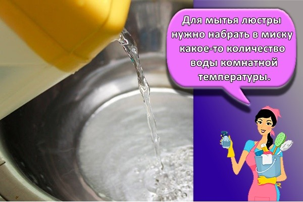 Для мытья люстры нужно набрать в миску какое-то количество воды комнатной температуры.
