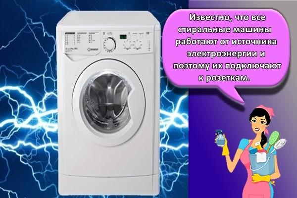 Известно, что все стиральные машины работают от источника электроэнергии и поэтому их подключают к розеткам.
