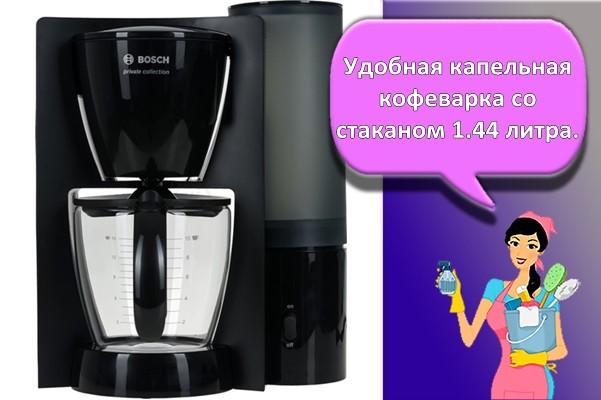 большая кофеварка
