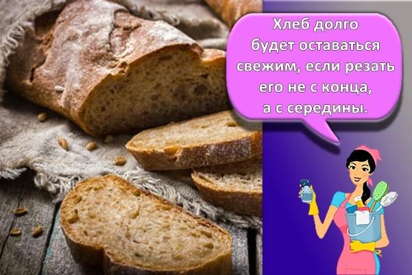 резаный хлеб