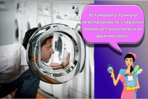 Причины и что делать, если стиральная машина набирает воду в бак и сразу сливает